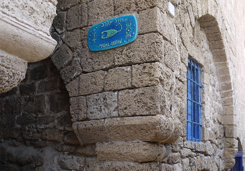 Фрагмент стены в Яффо