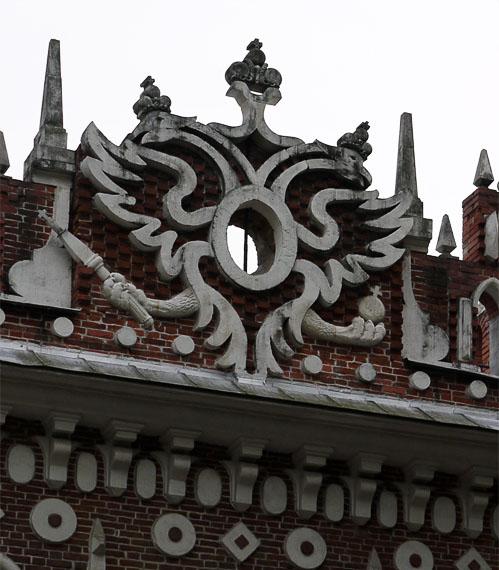 герб царицыно